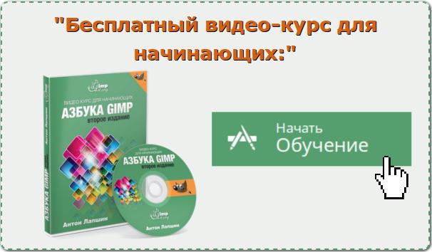 Видео курс азбука GIMP скачать