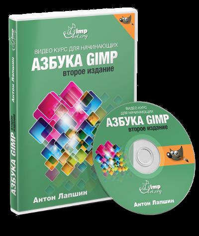 Видео курс Азбука GIMP 2.0