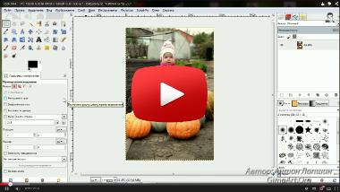Что такое маски слоя в GIMP