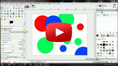Инструменты графического редактора GIMP