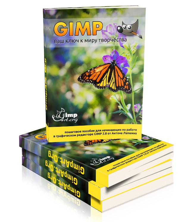 Gimp книга для начинающих