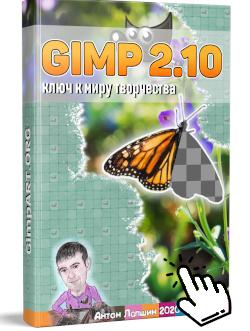купить книгу по gimp