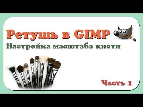 Ретушь в GIMP | Часть 1 | Настройка масштаба кисти