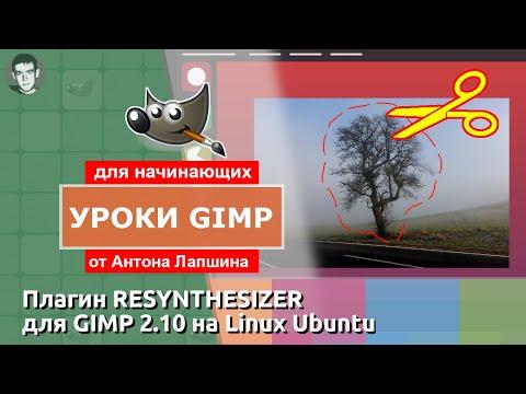 Как удалить лишние объекты с фото с помощью редактора GIMP 2.10 (Linux Ubuntu)