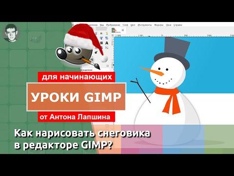 Контуры в GIMP (Инструмент Перо). Рисуем снеговика в Gimp