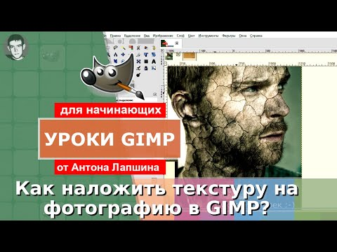 Как наложить текстуру на фотографию в фоторедакторе GIMP - аналоге Фотошопа?