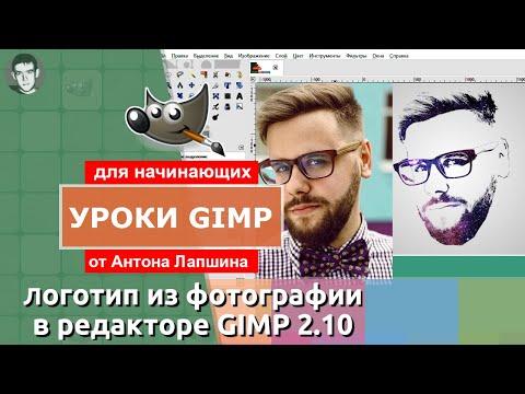 Как сделать логотип из фотографии в GIMP