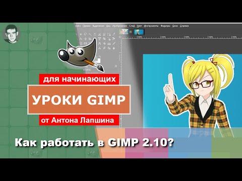 Как работать в GIMP 2.10?