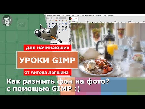 Как сделать размытый фон на фотографии.mp4