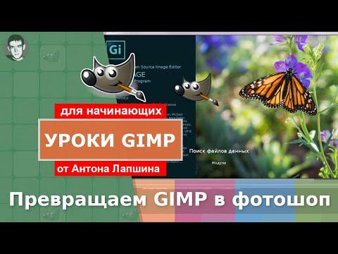 Как сделать GIMP похожим на фотошоп? Меняем интерфейс программы на более привычный для фотошопера