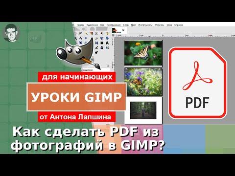 Как сделать pdf из картинок