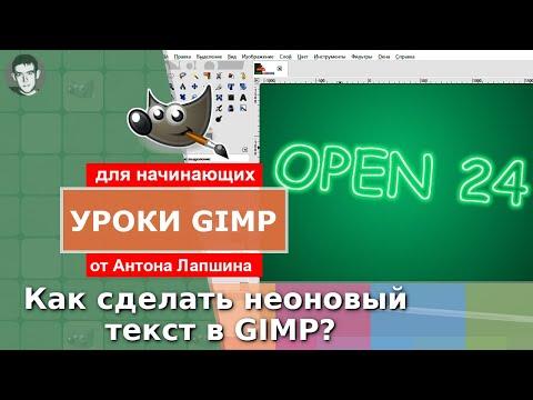 Как сделать неоновый текст в GIMP