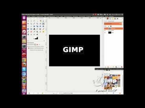 Как сделать шаблон водяного знака в GIMP
