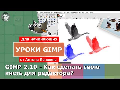 GIMP 2.10 - Как сделать свою кисть?