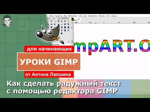 Как сделать радужный текст в GIMP