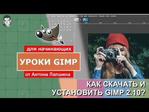 Как скачать и установить GIMP бесплатно на русском языке