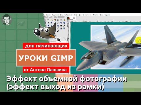 Эффект 3D объемной фотографии в GIMP 2.10 (видео перезалито)