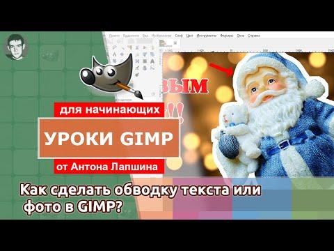 Как сделать обводку текста или фото с помощью редактора GIMP