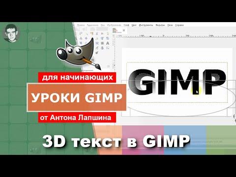 Как сделать объемный 3D Текст