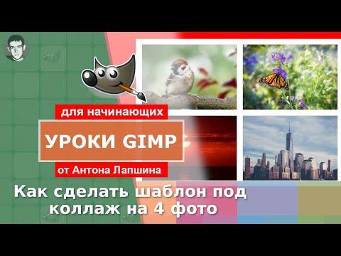 Как сделать шаблон для коллажа на 4 фото своими руками в фоторедакторе GIMP