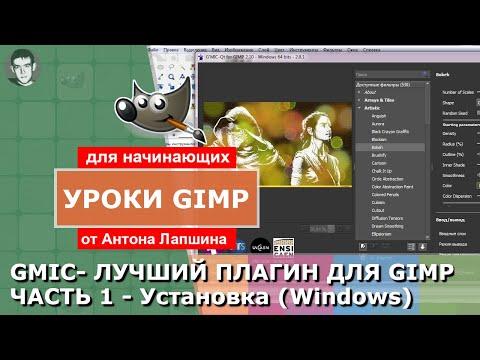 GMIC - Лучший плагин для Gimp 2.10. Часть 1 - Как скачать и установить Gmic для Windows