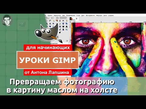 Урок Gimp - Эффект картины маслом на холсте из фотографии