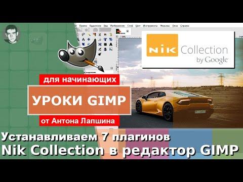 Как установить плагины Nik Collection в фоторедактор GIMP?