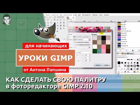 Как сделать свою цветовую палитру в GIMP