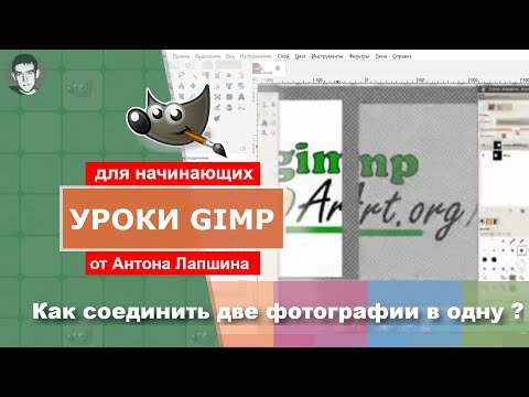 Объединение двух фотографий в одну в гимпе - GimpArt Org