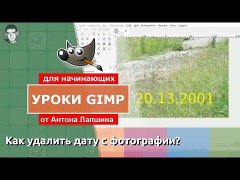 Как удалить дату с фотографии - Видеоурок GIMP