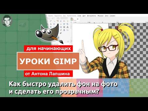Как быстро удалить фон на фото и сделать его прозрачным в редакторе GIMP?