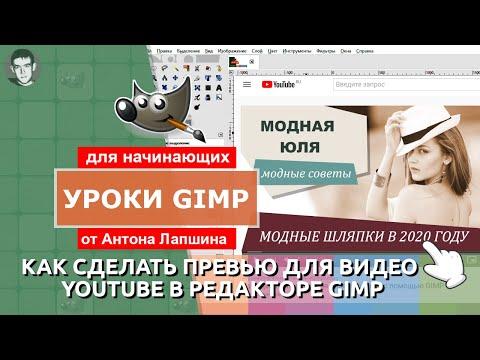 Как сделать превью для видео YouTube с помощью GIMP