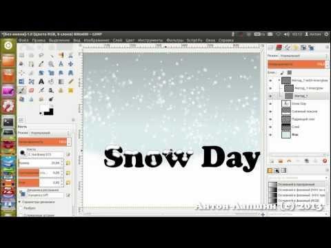 Как нарисовать реалистичный снег на фотографии?