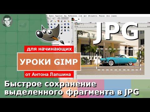 Быстрое сохранение выделенного фрагмента изображения в JPG