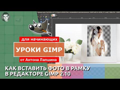 GIMP 2.10 как пользоваться: ❤️ Нужно вставить фото в рамку? Легко :)