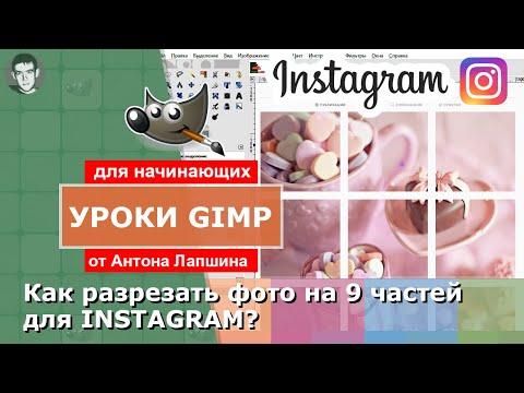 Как разрезать фото на 9 частей для Instagram в GIMP?