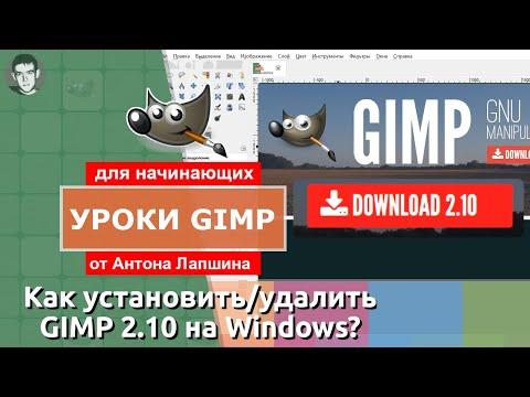 Как установить/удалить GIMP 2.10 (Windows)?