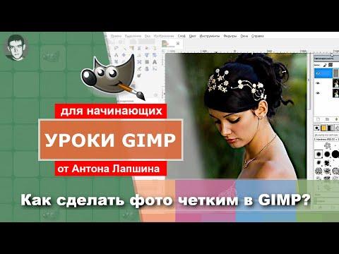 Как сделать фото четким (Gimp)