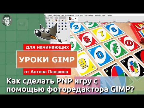 Как сделать карты для настольной PNP игры в GIMP (аналог фотошоп)?