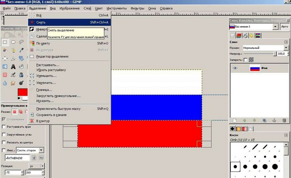 Рисуем флаг России