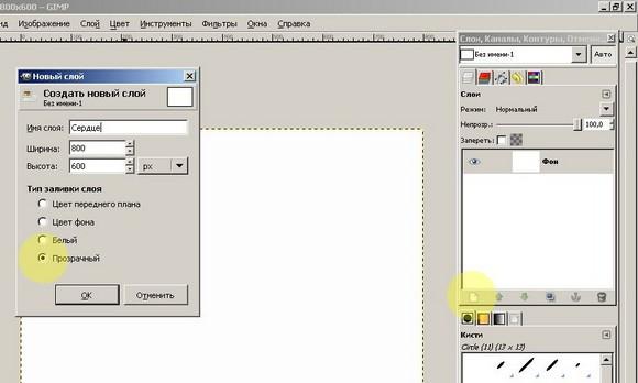Красивая открытка в GIMP