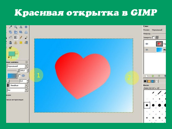 открытка в gimp