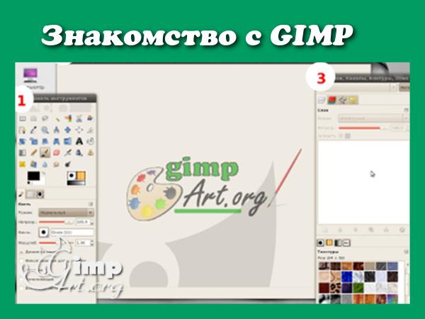 Знакомство с GIMP