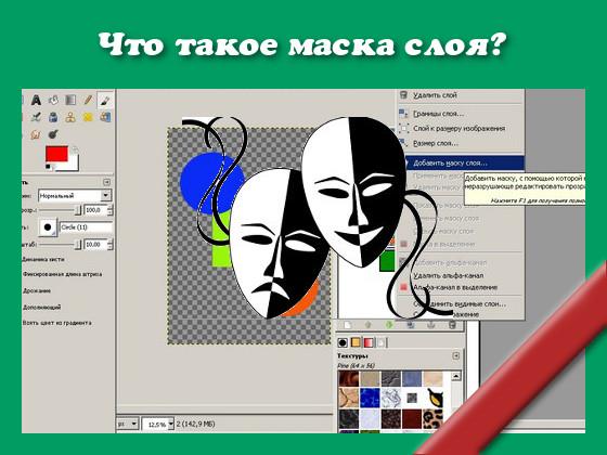 Что такое маска слоя