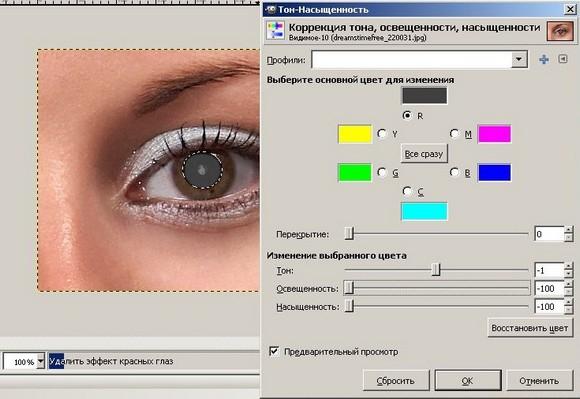 эффект красных глаз гимп