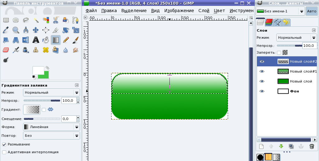 gimp урок кнопка для сайта