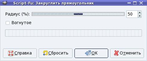 кнопка для сайта гимп