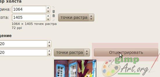 image4 - отцентировать изображение