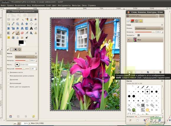 image5 - создаем новый слой