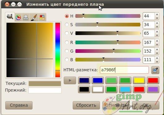 image9 - выбираем кричневый цвет